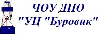 "ЧОУ ДПО ""УЦ ""Буровик"""